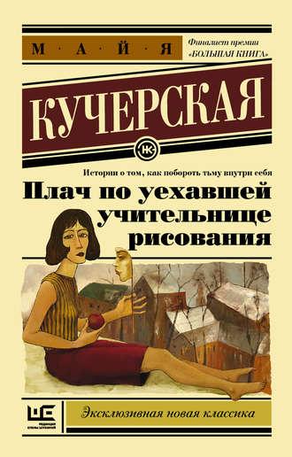 Майя Кучерская, Плач по уехавшей учительнице рисования (сборник)
