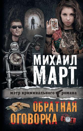 Михаил Март, Обратная оговорка