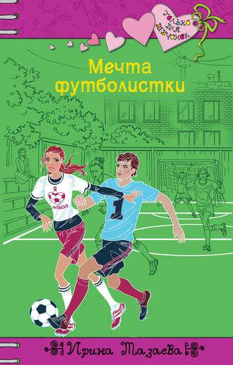Ирина Мазаева, Мечта футболистки