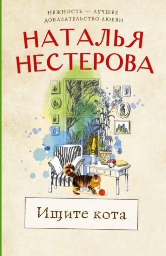 Наталья Нестерова, Ищите кота (сборник)