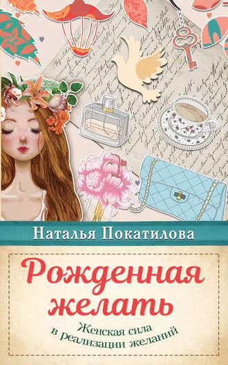 Наталья Покатилова, Рожденная желать. Женская сила в реализации желаний