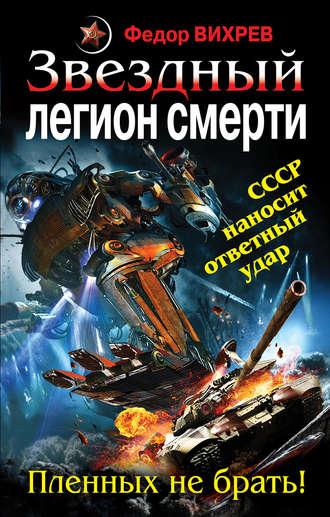 Федор Вихрев, Звездный легион смерти. Пленных не брать!