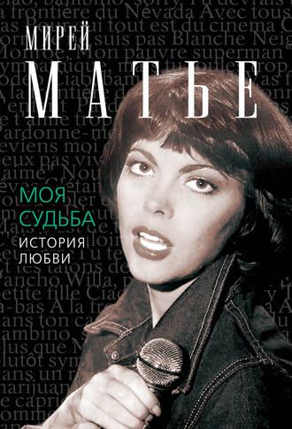 Мирей Матье, Моя судьба. История Любви