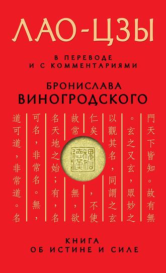 Лао-цзы, Книга об истине и силе