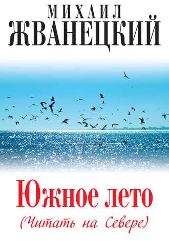 Михаил Жванецкий, Южное лето (Читать на Севере)