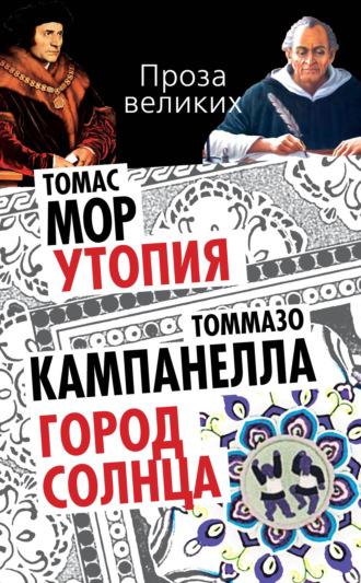 Томмазо Кампанелла, Томас Мор, Утопия. Город Солнца (сборник)
