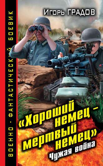Игорь Градов, «Хороший немец – мертвый немец». Чужая война