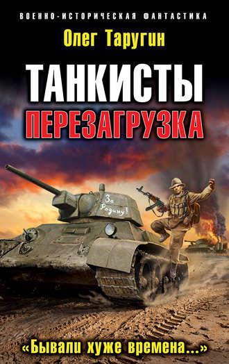 Олег Таругин, Танкисты. Перезагрузка. «Бывали хуже времена…»
