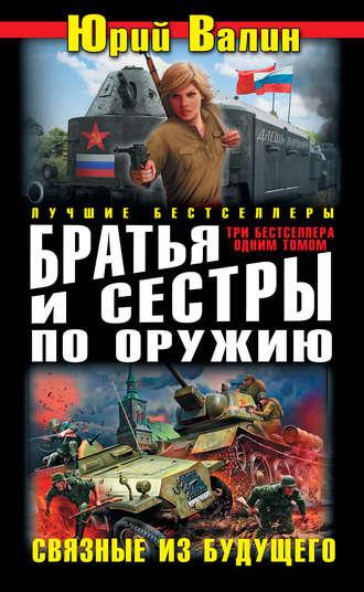 Юрий Валин, Братья и сестры по оружию. Связные из будущего (сборник)