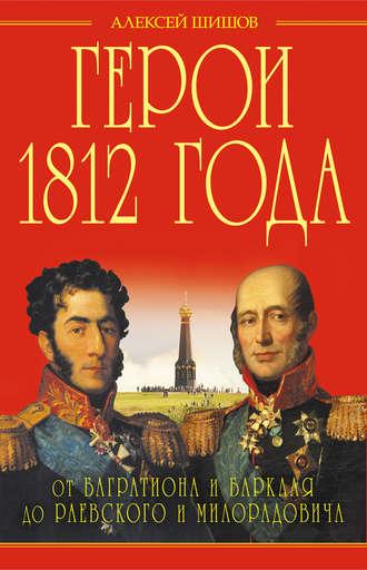 Алексей Шишов, Герои 1812 года. От Багратиона и Барклая до Раевского и Милорадовича