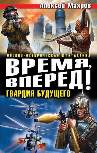 Алексей Махров, Время, вперед! Гвардия будущего (сборник)