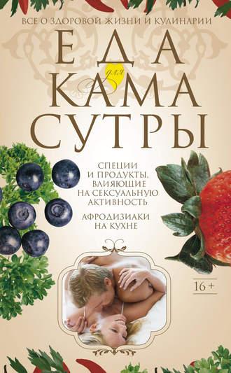 Ирина Пигулевская, Еда для камасутры. Все о здоровой жизни и кулинарии