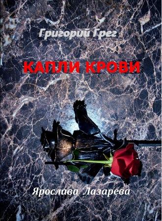 Ольга Лазорева, Григорий Грег «Капли крови»