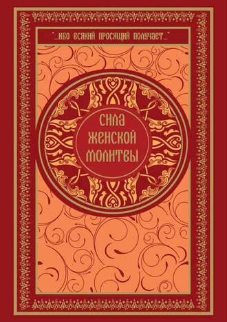 Ольга Киселева, Сила женской молитвы