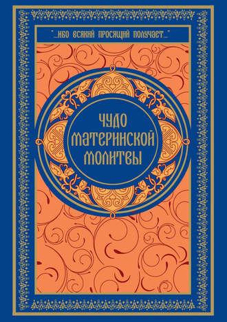 Ольга Киселева, Чудо материнской молитвы