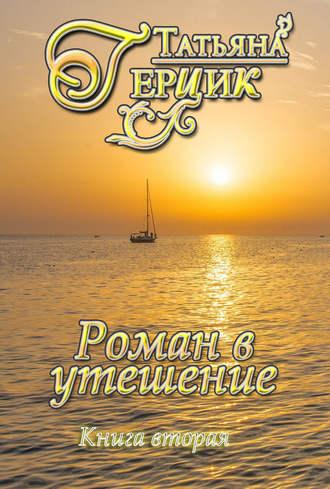 Татьяна Герцик, Роман в утешение. Книга вторая