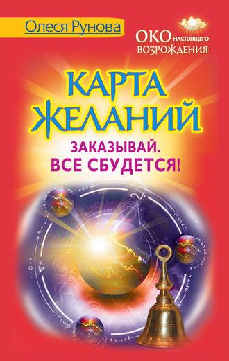 Олеся Рунова, Карта желаний. Заказывай. Все сбудется!