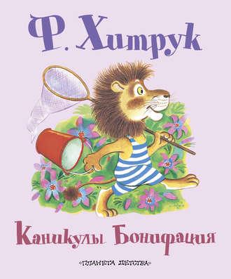 Фёдор Хитрук, Каникулы Бонифация (сборник)
