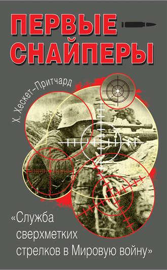 Х. Хескет-Притчард, Первые снайперы. «Служба сверхметких стрелков в Мировую войну»