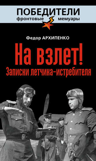 Федор Архипенко, На взлет! Записки летчика-истребителя