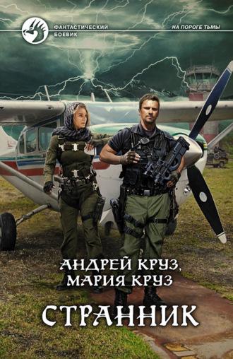 Андрей Круз, Мария Круз, Странник