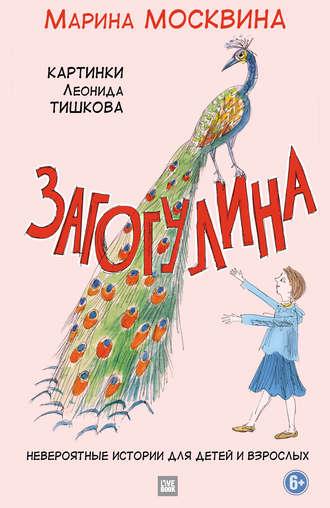 Марина Москвина, Загогулина