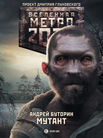 Андрей Буторин, Мутант