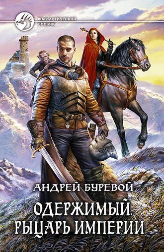 Андрей Буревой, Одержимый. Рыцарь Империи