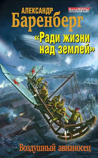 Александр Баренберг, «Ради жизни над землей». Воздушный авианосец