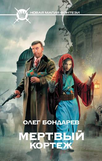 Олег Бондарев, Мертвый кортеж