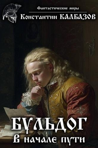 Константин Калбазов, Бульдог. В начале пути