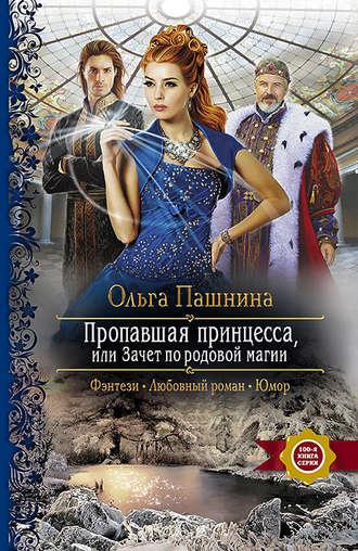 Ольга Пашнина, Пропавшая принцесса, или Зачет по родовой магии
