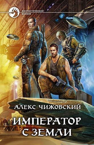 Алексей Чижовский, Император с Земли