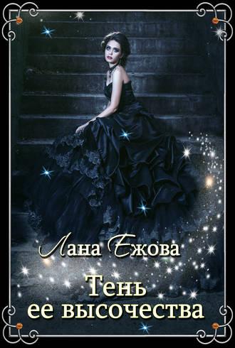 Лана Ежова, Тень ее высочества
