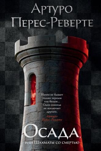 Артуро Перес-Реверте, Осада, или Шахматы со смертью