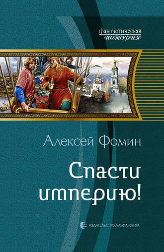 Алексей Фомин, Спасти империю!