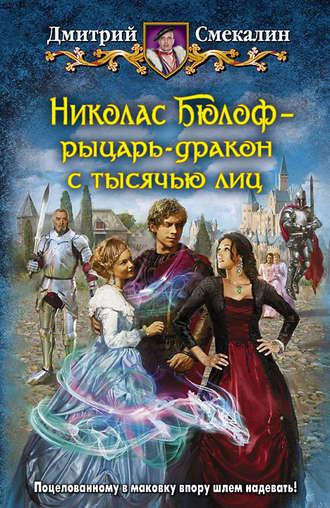 Дмитрий Смекалин, Николас Бюлоф – рыцарь-дракон с тысячью лиц