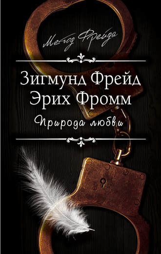 Эрих Фромм, Зигмунд Фрейд, Природа любви