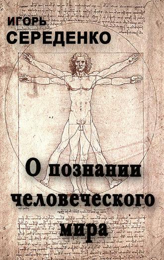 Игорь Середенко, О познании человеческого мира