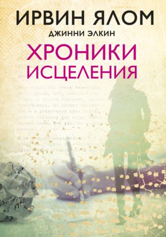 Ирвин Ялом, Джинни Элкин, Хроники исцеления