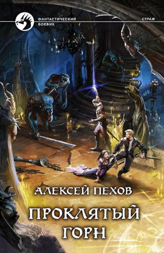 Алексей Пехов, Проклятый горн