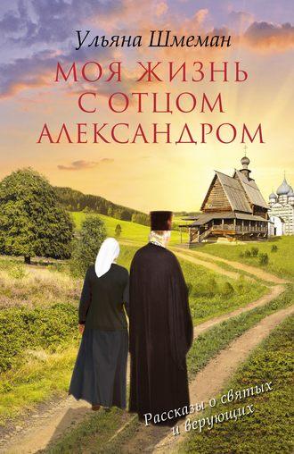 Ульяна Шмеман, Моя жизнь с отцом Александром