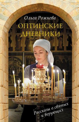 Ольга Рожнёва, Оптинские дневники