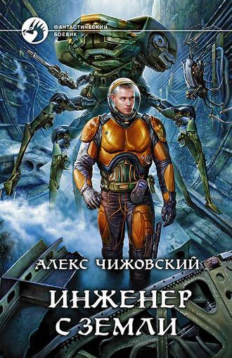 Алексей Чижовский, Инженер с Земли
