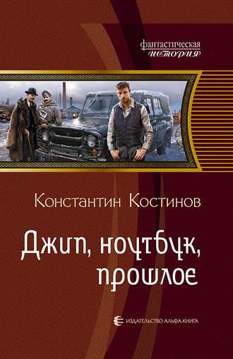 Константин Костинов, Джип, ноутбук, прошлое