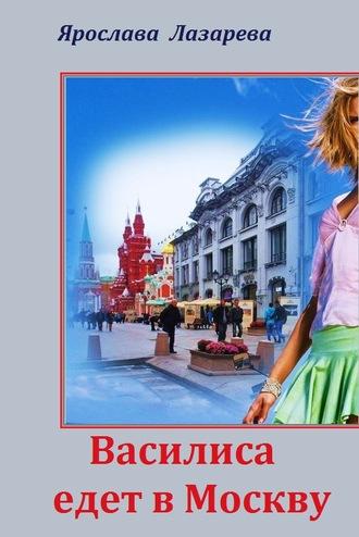 Ярослава Лазарева, Василиса едет в Москву