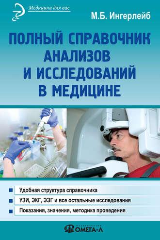 Михаил Ингерлейб, Полный справочник анализов и исследований в медицине