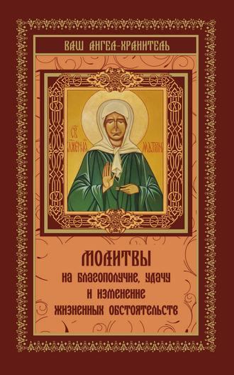 В. Шевченко, Молитвы на благополучие и удачу. Изменение жизненных обстоятельств