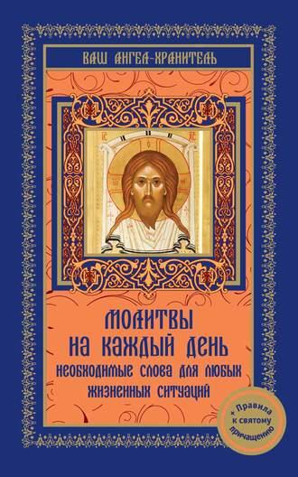 В. Шевченко, Молитвы на каждый день. Необходимые слова для любой жизненной ситуации