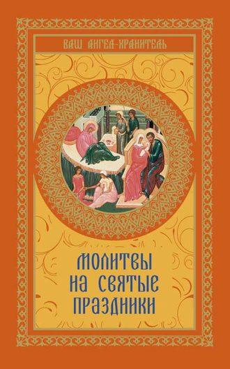 В. Шевченко, Молитвы на святые праздники